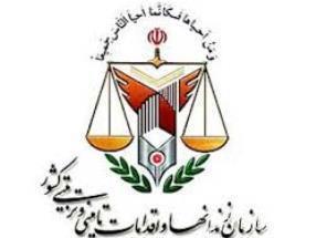 اداره کل زندان ها